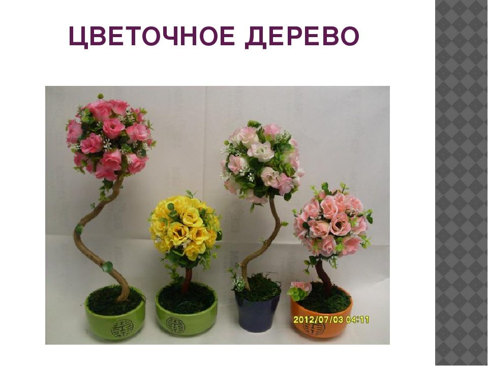 Сделай своими руками искусственные цветы