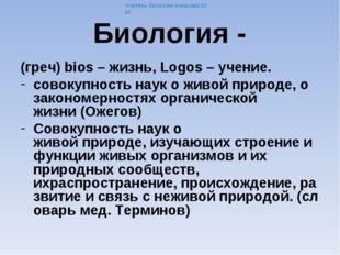 Биология - (греч) bios – жизнь, Logos – учение. совокупностьнаук оживойпри