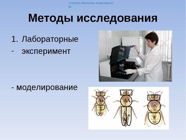 Методы исследования Лабораторные эксперимент - моделирование Учитель биологии...