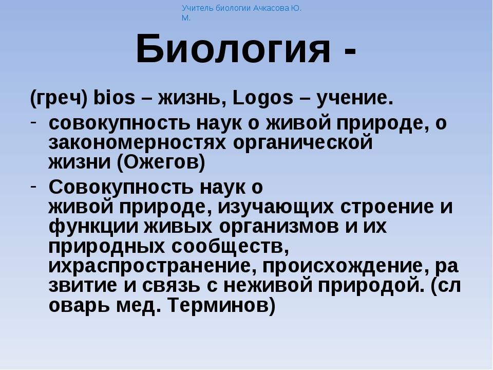 Биология - (греч) bios – жизнь, Logos – учение. совокупностьнаук оживойпри...