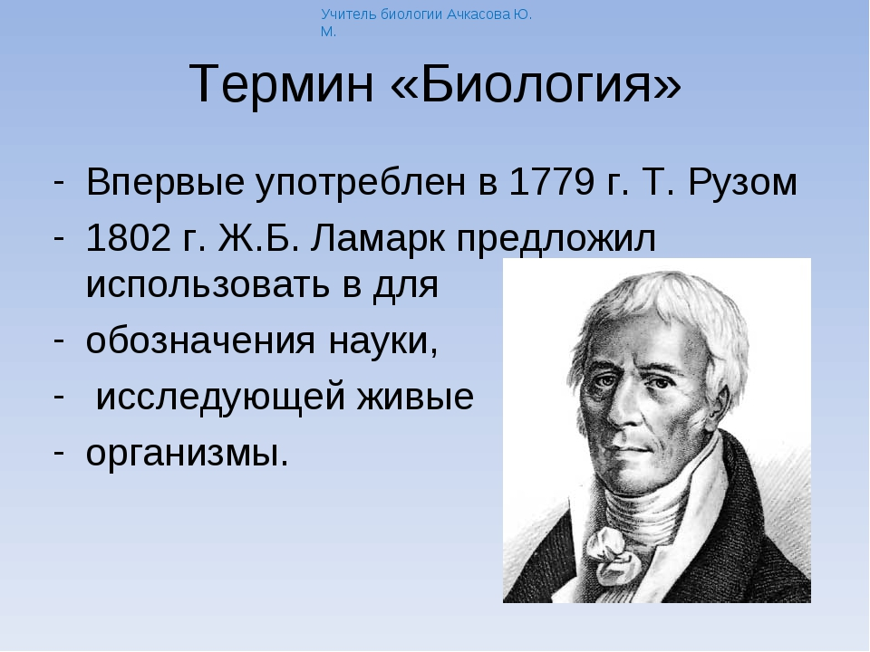 Термин «Биология» Впервые употреблен в 1779 г. Т. Рузом 1802 г. Ж.Б. Ламарк п...