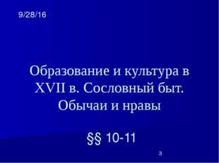 Образование и культура в XVII в. Сословный быт. Обычаи и нравы §§ 10-11