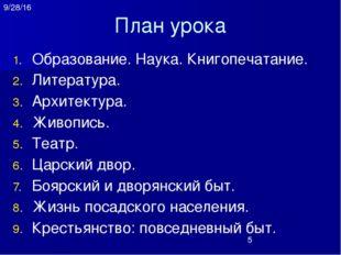 5. Театр В 1672 г. при дворе Алексея Михайловича был открыт первый в России т