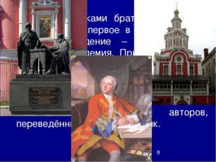 В 1687 г. греками братьями Лихудами было открыто первое в России высшее учебн
