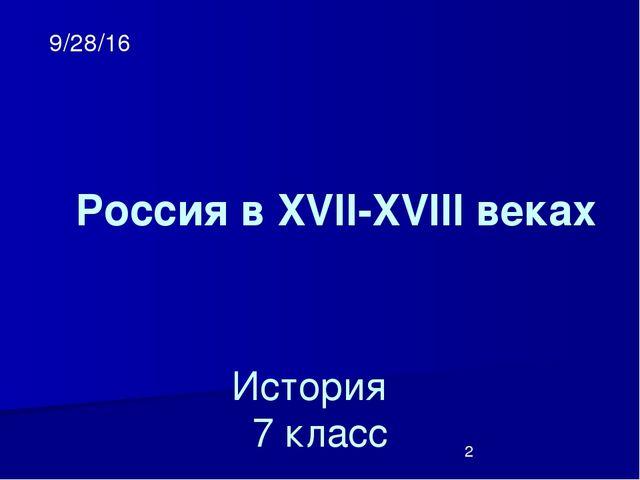 Россия в XVII-XVIII веках История 7 класс