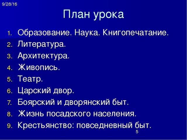 5. Театр В 1672 г. при дворе Алексея Михайловича был открыт первый в России т...
