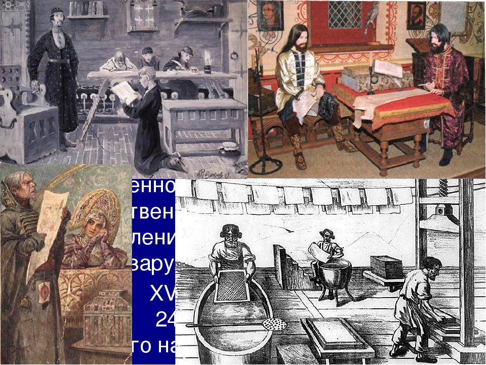6. Царский двор Окончательное оформление самодержавия в России в XVII в. неск...