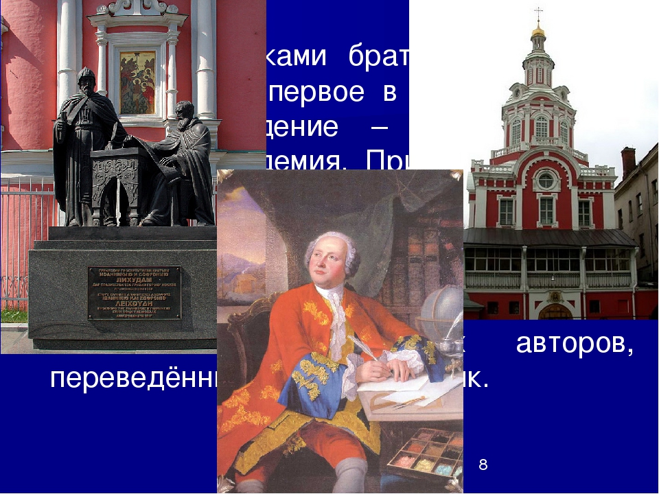 В 1687 г. греками братьями Лихудами было открыто первое в России высшее учебн...