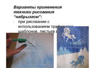 """Варианты применения техники рисования """"набрызгом"""": при рисовании с использова"""