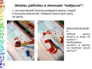1. На пластиковой палитре разведите краску с водой в большом количестве. Набе