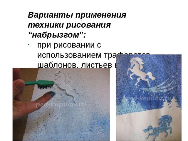 """Варианты применения техники рисования """"набрызгом"""": при рисовании с использова..."""