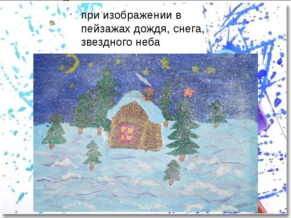 при изображении в пейзажах дождя, снега, звездного неба