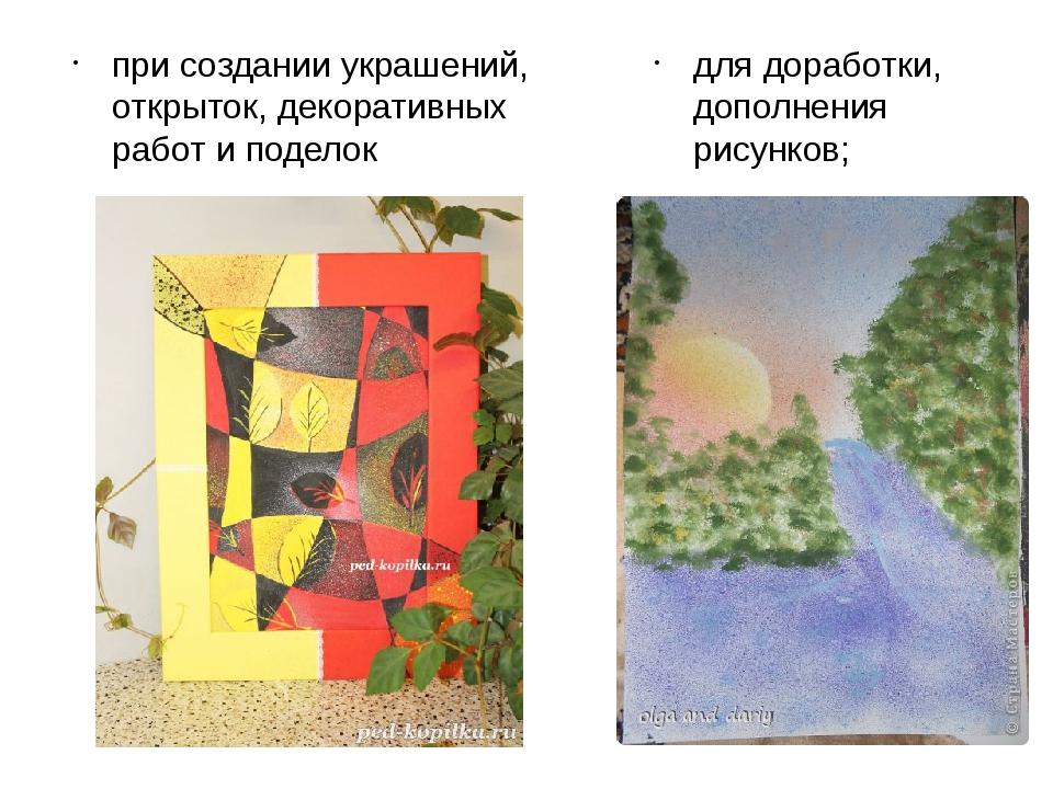 при создании украшений, открыток, декоративных работ и поделок для доработки,...
