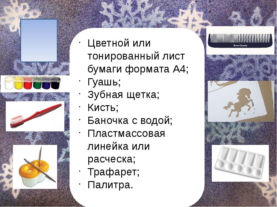 Цветной или тонированный лист бумаги формата А4; Гуашь; Зубная щетка; Кисть;...