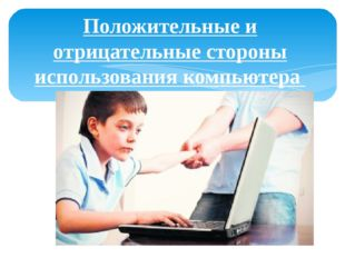 Положительные и отрицательные стороны использования компьютера