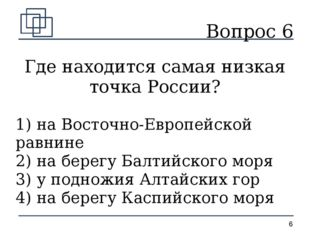 Вопрос 6 Где находится самая низкая точка России? 1) на Восточно-Европейской