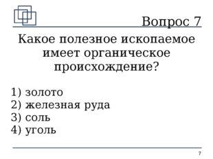 Вопрос 7 Какое полезное ископаемое имеет органическое происхождение? 1) золот