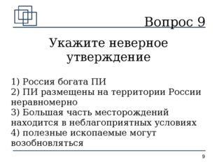 Вопрос 9 Укажите неверное утверждение 1) Россия богата ПИ 2) ПИ размещены на