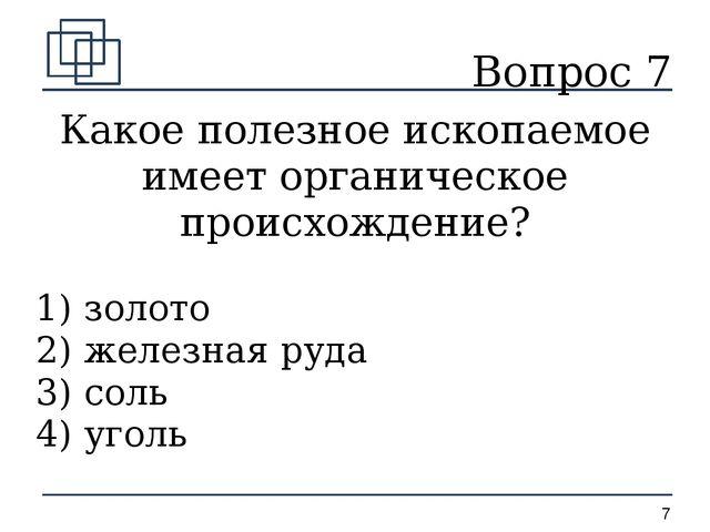 Вопрос 7 Какое полезное ископаемое имеет органическое происхождение? 1) золот...