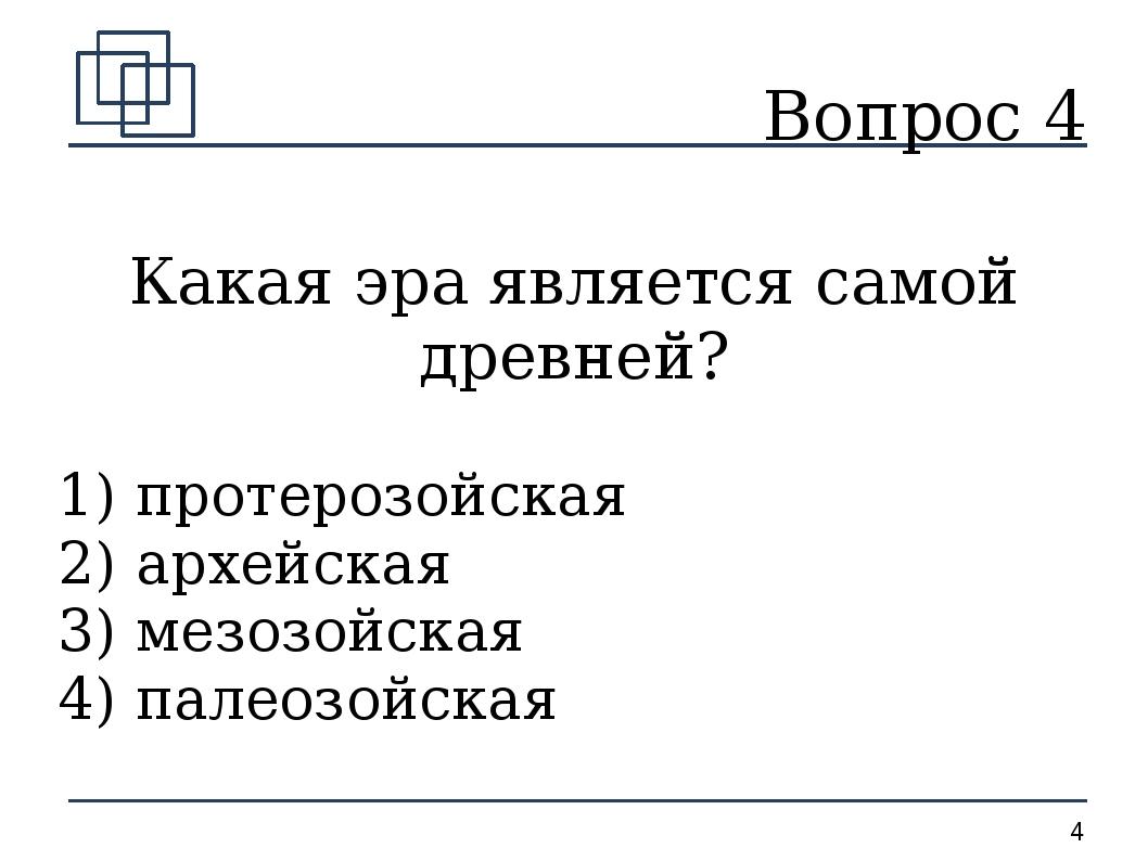 Вопрос 4 Какая эра является самой древней? 1) протерозойская 2) архейская 3)...