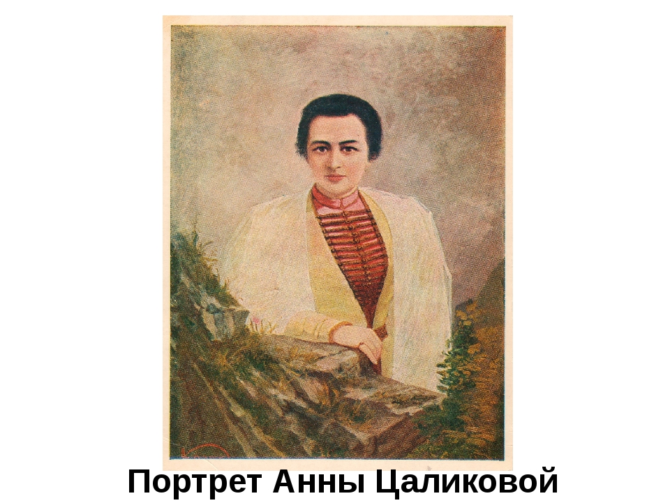 Портрет Анны Цаликовой