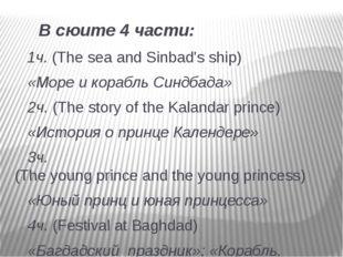 В сюите 4 части: 1ч. (TheseaandSinbad'sship) «Море и корабль Синдбада» 2