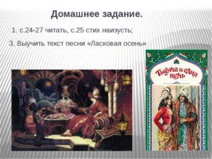 Домашнее задание. 1. с.24-27 читать, с.25 стих наизусть; 3. Выучить текст пе