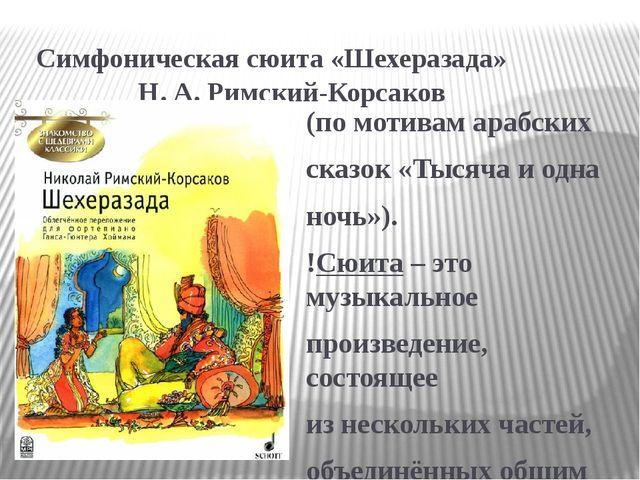 Симфоническая сюита «Шехеразада» Н. А. Римский-Корсаков (по мотивам арабских...