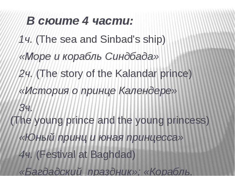В сюите 4 части: 1ч. (TheseaandSinbad'sship) «Море и корабль Синдбада» 2...