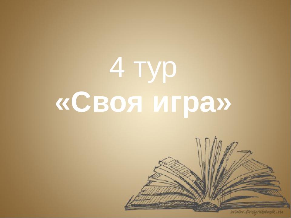 4 тур «Своя игра»