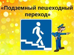 «Движение запрещено»