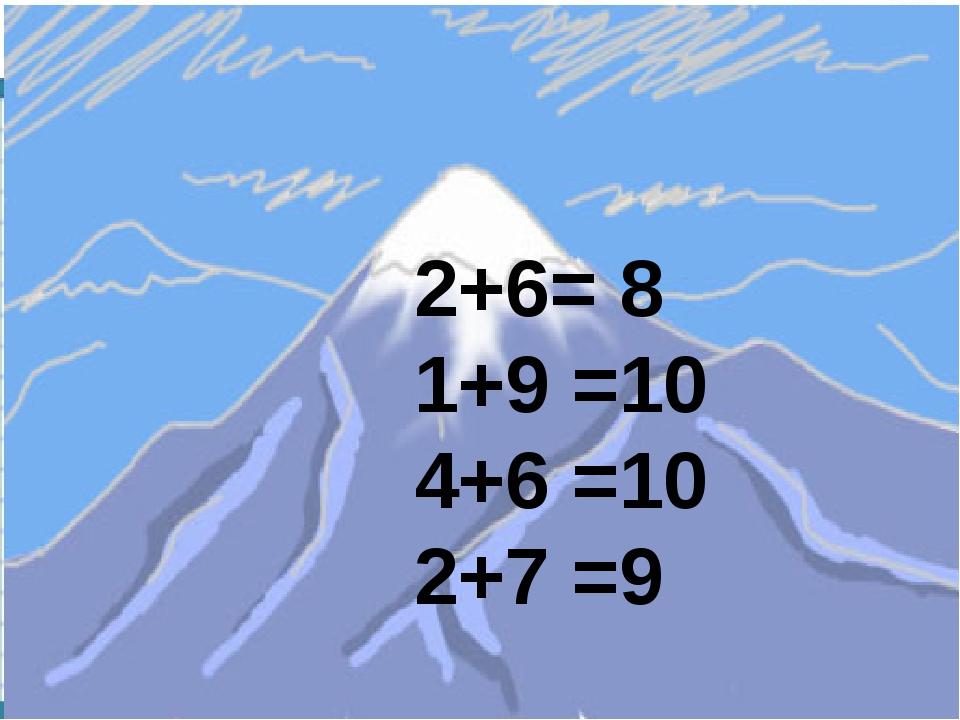 2+6= 8 1+9 =10 4+6 =10 2+7 =9