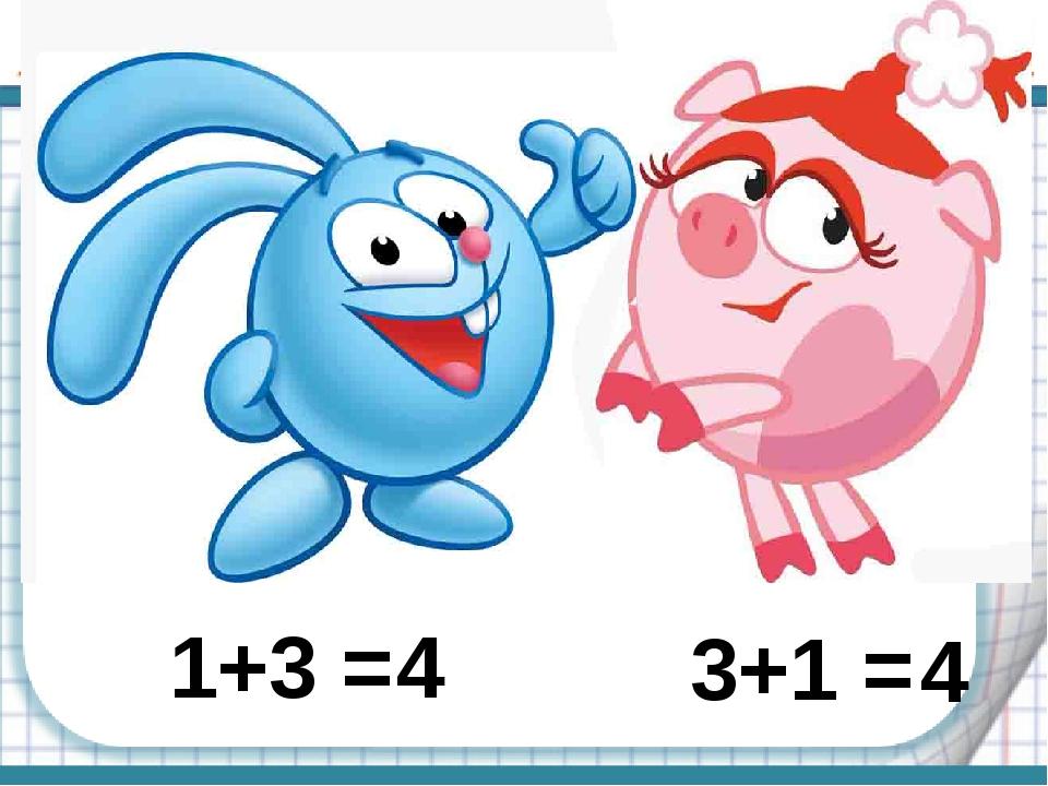 1+3 = 3+1 = 4 4