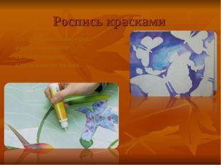 Роспись красками Полученные контуры расписываются специальными красками по тк