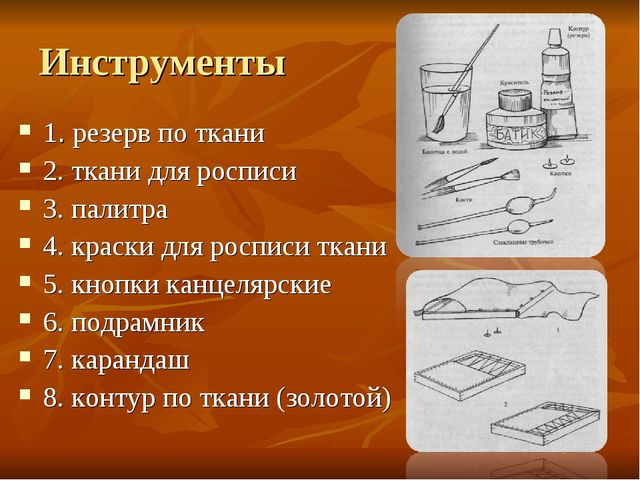 Инструменты 1. резерв по ткани 2. ткани для росписи 3. палитра 4. краски для...