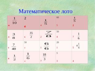 Математическое лото м2 е 460 5 2 л к 250 4 7 т50 у 120 1 5 а а