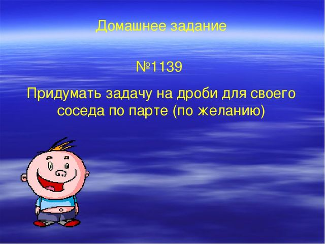 Домашнее задание №1139 Придумать задачу на дроби для своего соседа по парте (...
