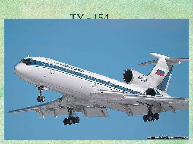 ТУ - 154