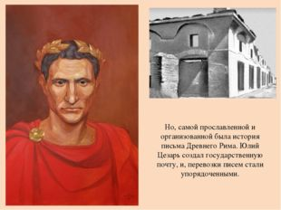 Но, самой прославленной и организованной была история письма Древнего Рима. Ю