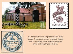 На трактах России в прошлом веке было свыше 3 тысяч почтовых станций. Среди н