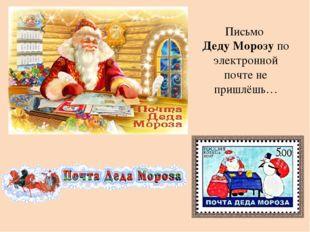 Письмо Деду Морозу по электронной почте не пришлёшь…