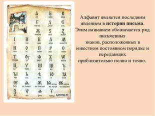 Алфавит является последним явлениемвистории письма. Этим названиемобознача