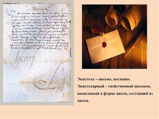 Эпистола – письмо, послание. Эпистолярный – свойственный письмам, написанный