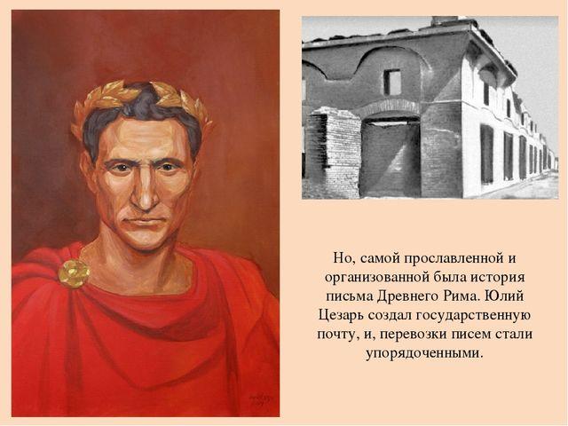 Но, самой прославленной и организованной была история письма Древнего Рима. Ю...