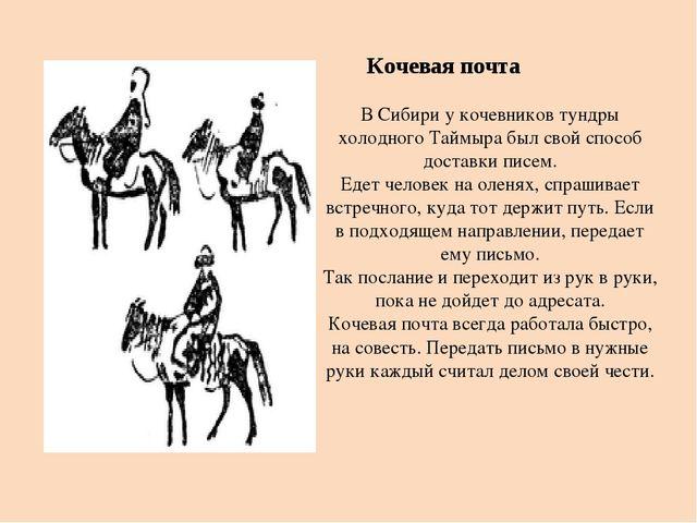 Кочевая почта В Сибири у кочевников тундры холодного Таймыра был свой способ...