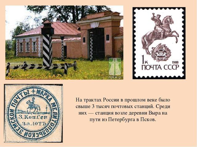 На трактах России в прошлом веке было свыше 3 тысяч почтовых станций. Среди н...