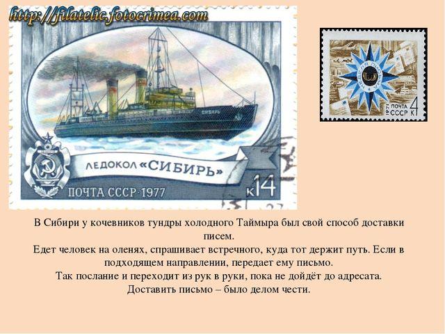 В Сибири у кочевников тундры холодного Таймыра был свой способ доставки писем...