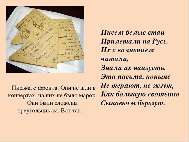 Письма с фронта. Они не шли в конвертах, на них не было марок. Они были сло...