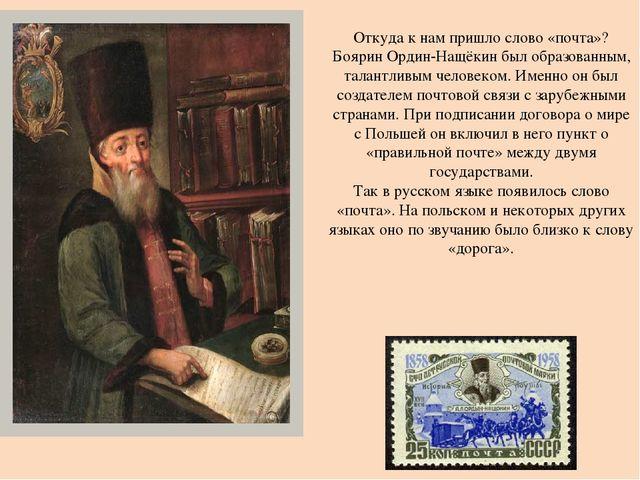 Откуда к нам пришло слово «почта»? Боярин Ордин-Нащёкин был образованным, тал...