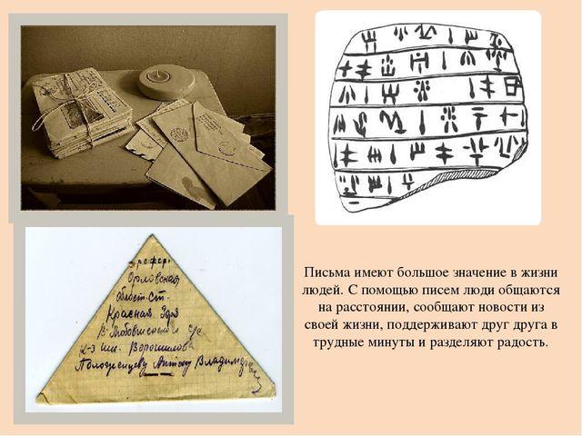 Письма имеют большое значение в жизни людей. С помощью писем люди общаются на...
